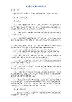 2020年(組織設計)聯合國打擊跨國有組織犯罪公約中國婦女勞動力轉移就業網