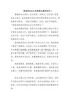 競選學生會文藝部部長演講發言1