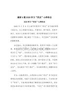 """最新5篇2020学习""""四史""""心得体会"""