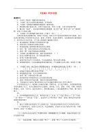 2011年高中語文 1.1《祝福》同步測試 北京版必修3.doc