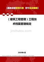 2020年(建筑工程管理)工程技術檔案管理規定