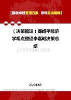 2020年(決策管理)郎咸平經濟學觀點整理李嘉誠決策總結