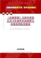 2020年(決策管理)天津市突發公共衛生事件應急指揮與決策系統機房建設