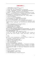 高中化學 《物質的檢測綜合檢測》知能優化訓練 魯科版選修6.doc