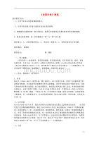 高中語文 1.2《故都的秋》教案 新人教版必修2.doc