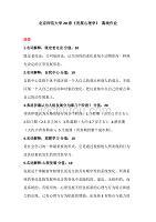 北京师范大学20春《发展心理学》 离线作业