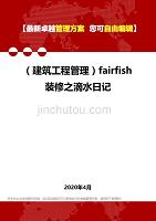 2020年(建筑工程管理)fairfish裝修之滴水日記
