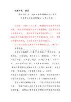 2020国家开放大学中国近现代史纲要终结性考试三