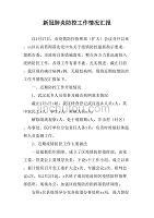 新冠肺炎防控工作情况汇报(区县)