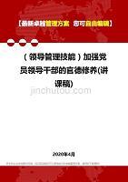 2020年(領導管理技能)加強黨員領導干部的官德修養(講課稿)
