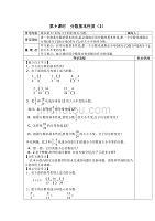 人教版五年級下冊數學《第4單元分數的意義和性質 第9課時分數基本性質(2)》導學案