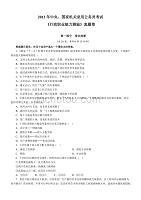 [公考]2013年國家公務員考試《行測》真題及參考解析 完整版(1)【最新復習資料】