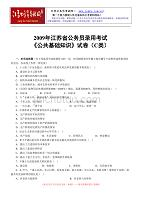 [公考]《公共基礎知識》2009年江蘇公務員考試C類真題及參考解析【最新復習資料】
