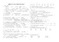2020年五年级下册数学期中试卷 人教版(无答案)