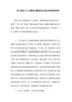 学习党的十九大精神专题组织生活会对照检查材料