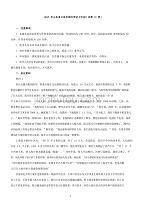 [公考]2015年山東公務員考試申論真題及解析(C類)_解密(1)【最新復習資料】