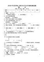 湖南省常德市汉寿县2019-2020学年五年级下学期期中考试数学试题(人教版无答案)