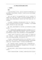 [公考]2014年度國家公務員考試申論真題及解析(地市級)(1)【最新復習資料】