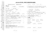 五年级数学下册期中试卷及答案(安徽蚌埠真卷)苏教版
