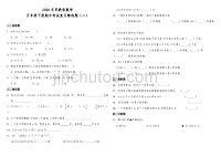 2020五年级下册数学试题--期中测试卷(二)苏教版 (含答案)