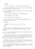 [公考]2017年江蘇公務員考試申論真題及解析(B類)_解密(1)【最新復習資料】