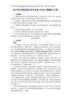 [公考]2016年江蘇省錄用公務員考試申論B類真題卷及答案 【最新復習資料】