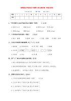 最新部编版五年级语文下册第八单元测试卷(两套及答案)