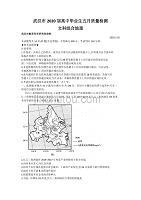 湖北省武汉市2020届高三毕业生五月质量检测文综地理试题 Word版含答案
