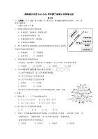 湖南省怀化市2019-2020学年高二地理9月月考试题[含答案].doc