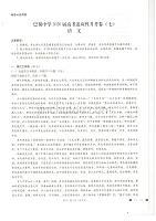 重庆市巴蜀中学2020届高三高考适应性月考(七)语文试题 PDF版含答案