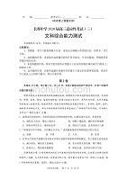 湖南省长郡中学2020届高三第三次适应性考试文科综合试题含地理历史政治答案