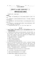 湖南省长郡中学2020届高三第三次适应性考试理科综合试题含生物化学物理答案