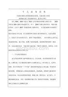 工程师职称个人业务自传(4) .pdf