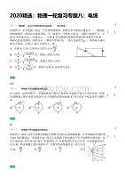 2020高考物理一轮复习专题八:电场含答案.pdf