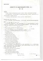 重庆市巴蜀中学2020届高三高考适应性月考(七)英语试题 PDF版含答案