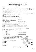 重庆市巴蜀中学2020届高三高考适应性月考(七)数学(理)试题 PDF版含答案