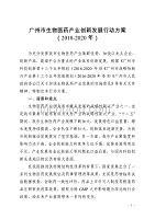 廣州市生物醫藥產業創新發展行動方案(2018-2020年)