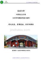 2018年北京大學文藝學專業考博參考書、考博真題、復習資料、考試重點