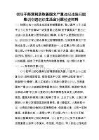 领导干部深刻汲取姜国文严重违纪违法问题教训专题组织生活会对照检查材料