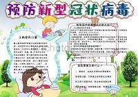 预防新冠病毒知识介绍小报WORD模板(图文)