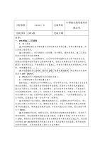 CFG桩施工技术交底完整版 (1)