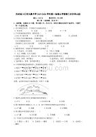 贵州省兴仁市凤凰中学2019-2020学年高一地理上学期第二次月考试题[含答案].doc