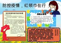 预防冠状病毒小常识小报手抄报WORD模板(图文)