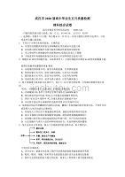 湖北省武汉市2020届高三毕业生五月质量检测理综生物试题 Word版含答案