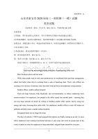山东省泰安市2020届高三一轮检测(一模)试题 英语Word版含答案