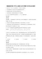 安徽省亳州市第二中学2020届高三化学上学期第二次月考试题(含解析).doc