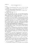 重庆市巴蜀中学2020届高三高考适应性月考(七)语文试题 Word版含答案