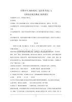 湖南省长郡中学2020届高三第三次适应性考试 地理 Word版含答案