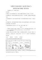 湖南省长郡中学2020届高三第三次适应性考试 化学 Word版含答案
