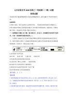 山东省泰安市2020届高三一轮检测(一模)地理试题 Word版含解析